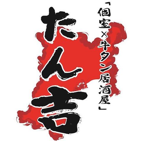 個室×牛タン居酒屋 たん吉(橘通り/居酒屋)<ネット予約可 ...