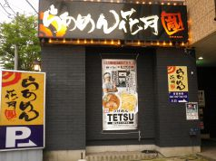 らあめん花月嵐 秋田東通店の写真