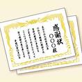 <京都・四条河原町-幹事様サポート>えこひいきが宴会を盛り上げます☆感謝状無料作成サービス♪送別会だけでなく、誕生日会や、ご家族のお食事会にもピッタリのサービスです☆