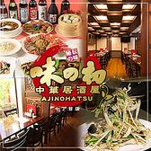 味の初 西新宿七丁目店 四日市市のグルメ