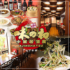 蓮 味の初 西新宿 七丁目店