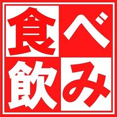 でかい焼き鳥と大阪の串カツ ビリケン商店のコース写真
