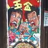 玉金 たまきん 錦糸町本店のおすすめポイント2