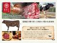 北海道十勝で育った味わい豊かな豊西牛を使用しています。赤身の旨味がジュワッと広がります。