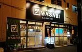 海鮮創作料理 WASABIの詳細