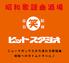 昭和歌謡曲酒場 ヒットスタジオのロゴ
