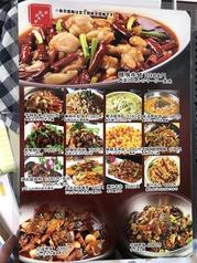 中国料理 庄稼院の特集写真