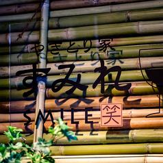 やきとり家 すみれ 京橋店の外観1