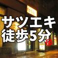 北3条通り沿い『リッチモンドホテル札幌駅前』1F!駅チカ、リーズナブルな居酒屋です♪札幌駅付近で居酒屋をお探しの際は是非当店へ!