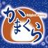 オリジナルダイニング かまくら 秋葉原店のロゴ
