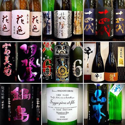 Sake Bar 芥
