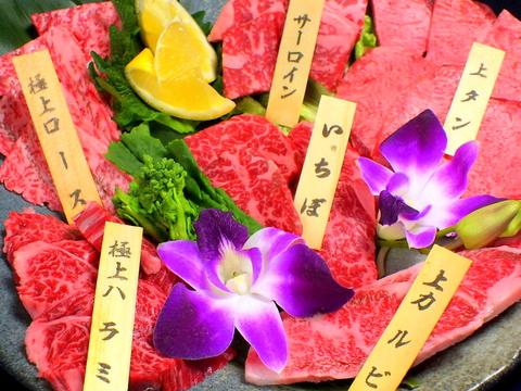 和牛焼肉 和寛(なごみ)