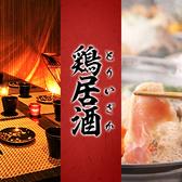 鶏居酒 小倉魚町店の写真