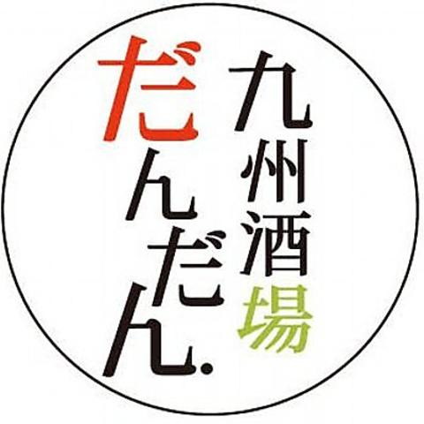 こだわりの九州料理の粋を結集したお店。