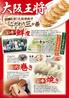 大阪王将 五反田店のおすすめポイント2