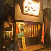 浦和駅西口から徒歩5分!!朝まで営業している浦和の隠れ家おでん屋です!!