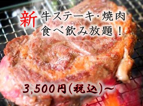 牛ステーキ&サラダバー&和牛焼きしゃぶ等の極上 焼肉 食べ放題・飲み放題3500円~