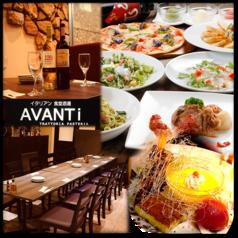 イタリアン食堂酒場 AVANTi 浜松町 汐留の写真