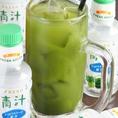【味音大人気メニュー】青汁!日頃の疲れにしみる一杯いかがでしょうか?味も飲みやすく好評です。ぜひ一度お試しください。