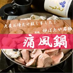 炉ばたやのおすすめ料理1