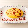 ことりカフェ 上野本店のおすすめポイント2