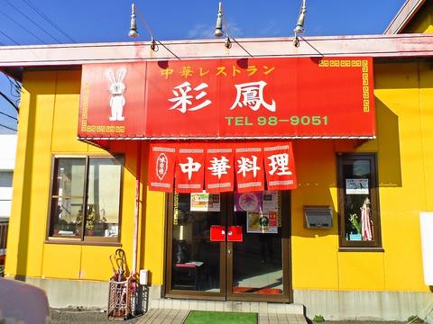 中華レストラン彩鳳