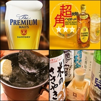 【DRINK】生ビール/超炭酸/□のレモンサワー/日本酒etc