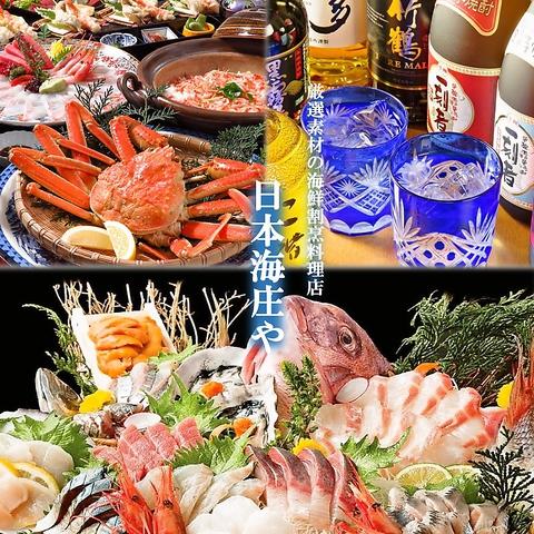 旬の味覚が満載☆お得な飲み放題付きコース各種ご用意!ご宴会は「日本海庄や」で♪