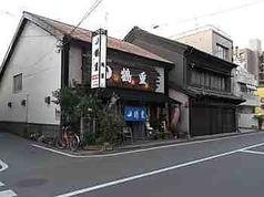 居酒屋 鶴重の写真