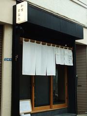 和食 日なたの写真