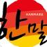 ハンマル 勝川店のロゴ