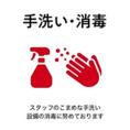 【感染予防対策】スタッフも手洗い・消毒をこまめに行い予防につとめております。入り口付近にスプレーを設置しておりますので、お客様にもご利用いただけますと幸いです。