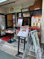 ハヌマン 旗の台店の写真