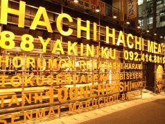 七輪焼肉 HACHIHACHI 88 はちはち 博多店の雰囲気1