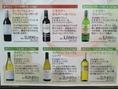 白ワインハーフ・フルボトル全6種類有り◎