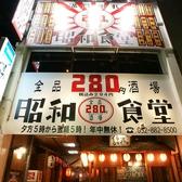 昭和食堂 堀田店の雰囲気3