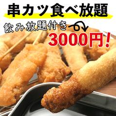 持成 関内店のおすすめ料理1