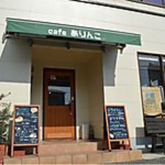 Cafe ありんこの写真