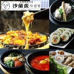 韓国料理 サランバン 沙蘭蛮 丸の内店の写真