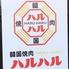 韓国焼肉 ハルハルのロゴ