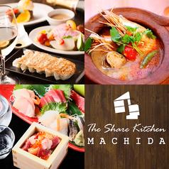 The Share Kitchen ザ シェアキッチン 町田プレミアム横丁のおすすめ料理1