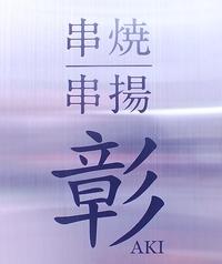 串焼 串揚 彰 あきの写真