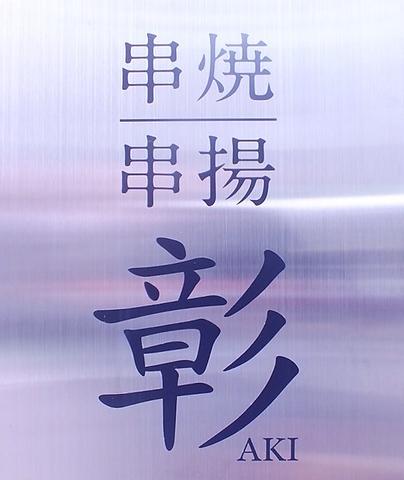 KUSHIAGEKUSHIYAKIAKI image
