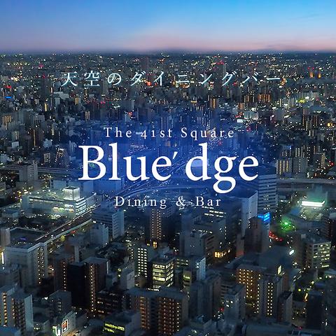 Blue'dge(ブルーエッジ) ミッドランドスクエア41F