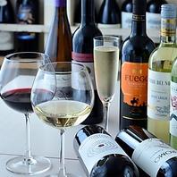 世界中のワインが約30種以上★