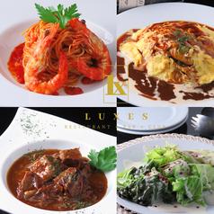 Dining&Bar LUXES ルグゼスの写真