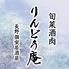 旬菜酒肉 りんどう庵 長野駅前店のロゴ