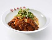 大阪王将 五反田店のおすすめ料理2