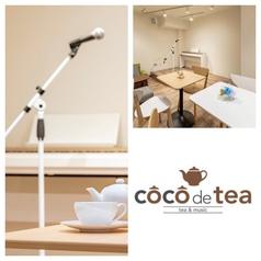 coco de teaの写真