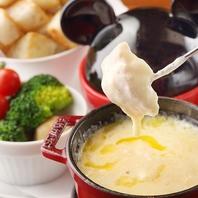南瓜のクリームチーズと3種チーズフォンデュ